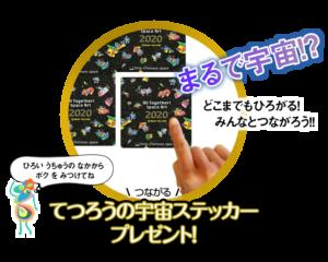 tetsuro_sticker_4-1