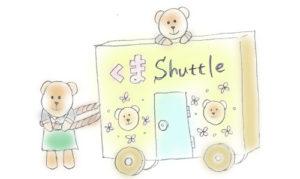 bearista_shuttle
